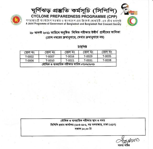 BDJob-Results-Com-CPP-Exam-Result-2021-page-008