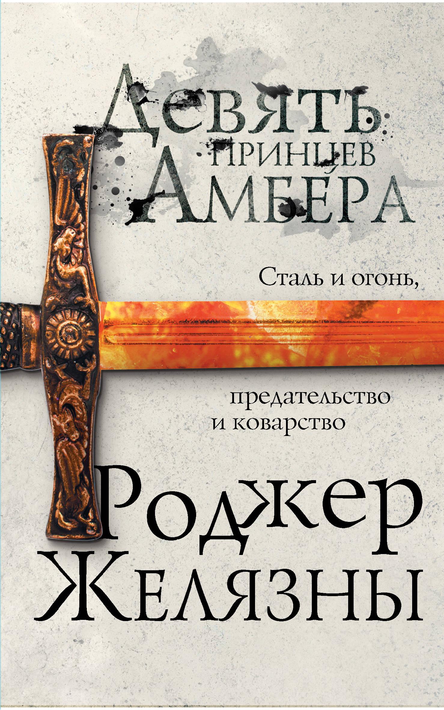 Роджер Желязны «Девять принцев Амбера»