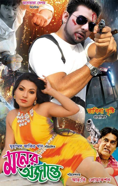Moner Ojante (2020) Bangla Full Movie 720p HDRip 850MB *Eid Exclusive*