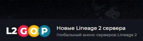 Рекомендации по избранию сервера Линейдж 2