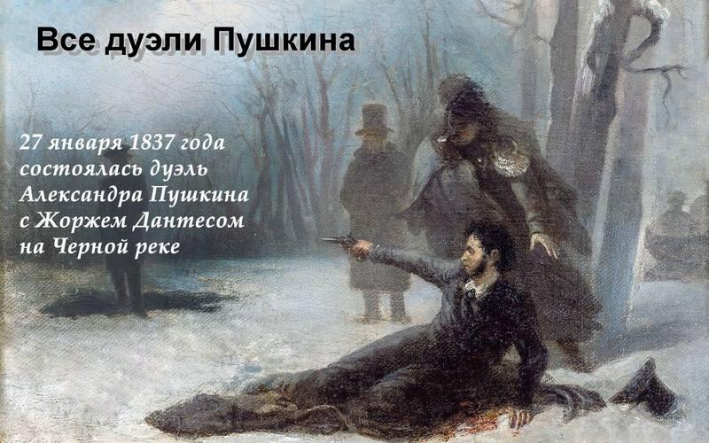 дуэли Пушкина