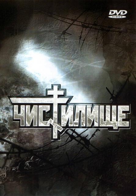 Смотреть Чистилище Онлайн бесплатно - В центре сюжета этой военной драмы бои за больничный комплекс в Грозном, занятый...