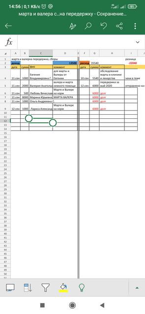 Screenshot-2020-09-12-14-56-24-525-com-microsoft-office-excel