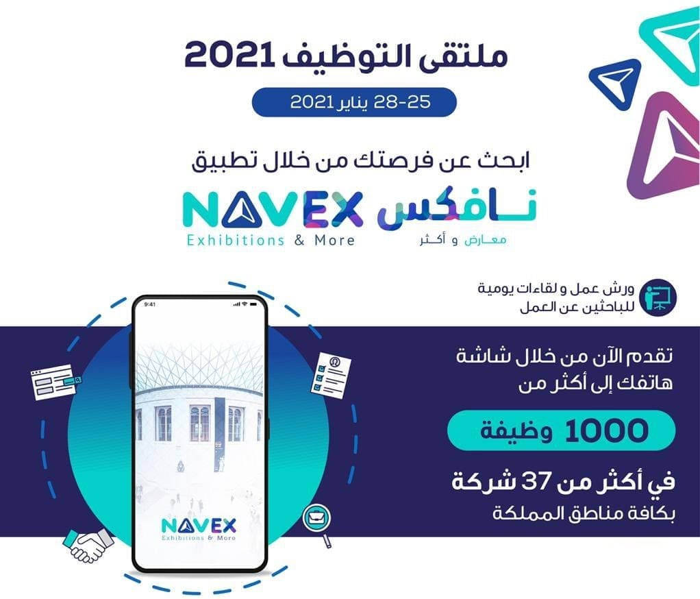 نافكس يوفر 1000 وظيفة للجنسين في ملتقي التوظيف بجميع مناطق المملكة