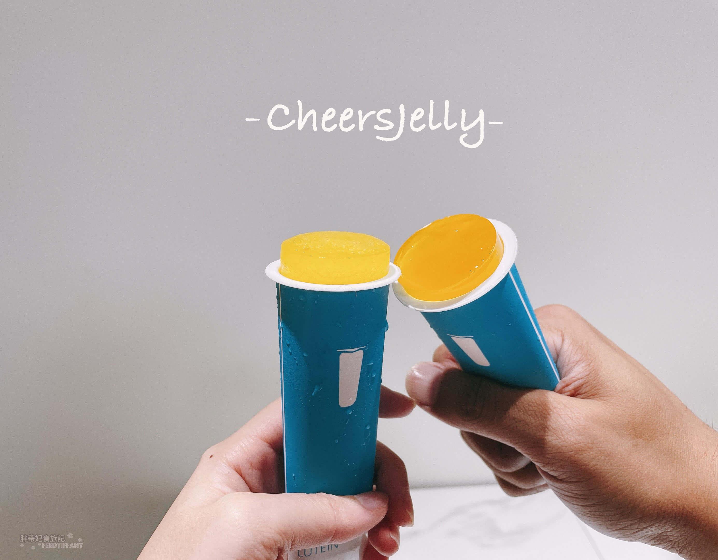 CheersJelly 舉杯慶祝