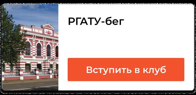 РГАТУ-бег