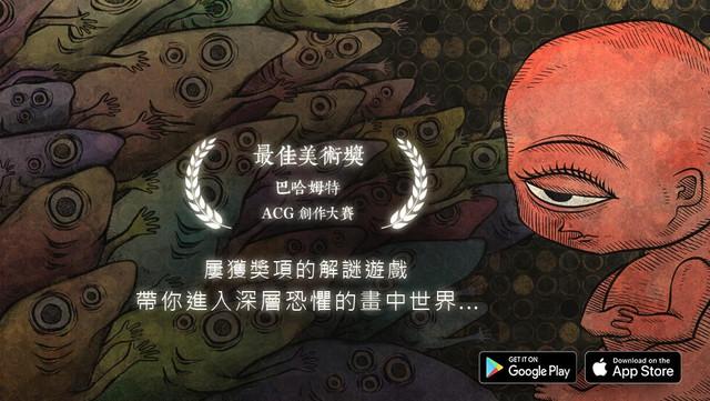 台灣出品 插畫風格獨立遊戲 《人生畫廊》 進入畫中體會詭異氛圍 1