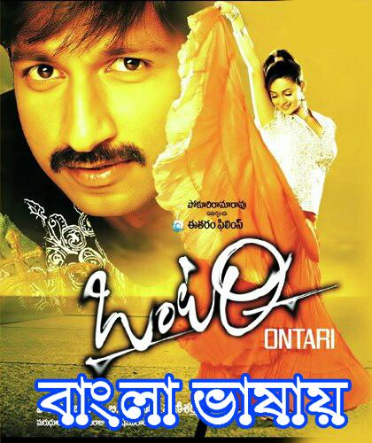 Ontari 2021 South Bengali Dubbed Full Movie 720p HDRip 800MB Download *Exclusive*