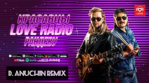 Красавцы Love Radio - Рандеву (D. Anuchin Remix) [2019]