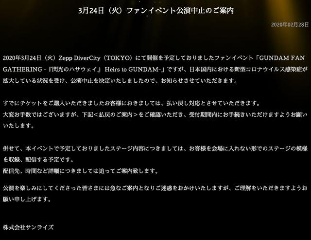 Screenshot-2020-02-28-NEWS