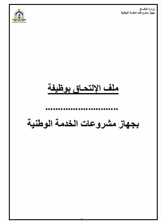 وظائف وزارة الدفاع المصرية | وظائف جهاز مشروعات الخدمة الوطنية 2019 / 2020