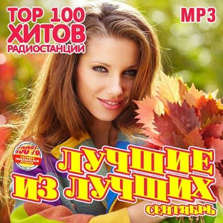 Лучшие из лучших: Top 100 хитов радиостанций [Сентябрь] (2020) MP3