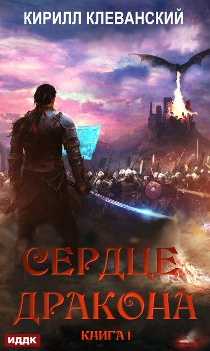 Кирилл Клеванский «Сердце Дракона. Книга 1»
