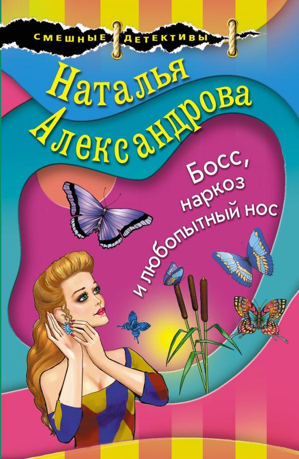 Босс, наркоз и любопытный нос. Наталья Александрова