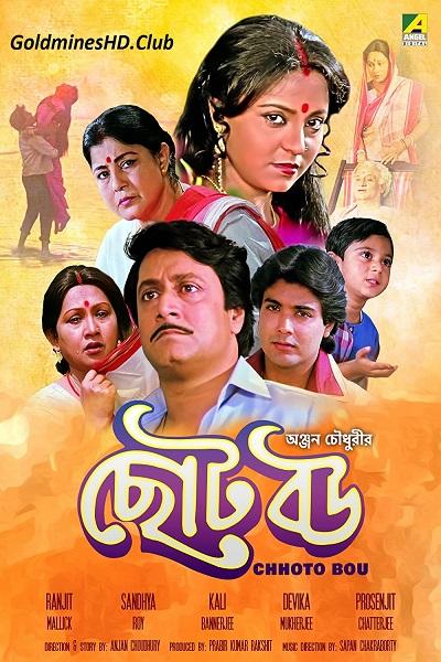 Chhoto Bou 1988 AMZN WEB-DL