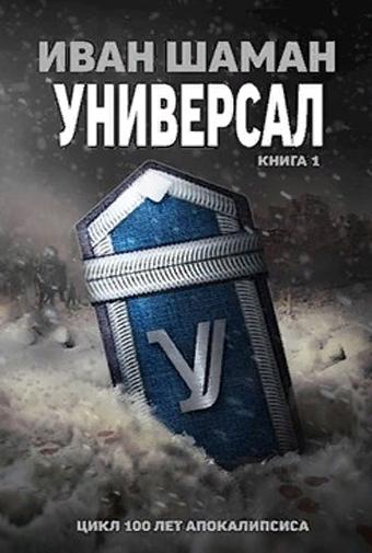 Универсал. Иван Шаман