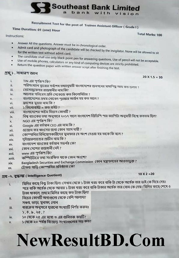 Southeast Bank Limited (SEBL) Exam Question Solution 2019. Southeast Bank Limited Question Solve, MCQ Exam Solution, Job Exam Solution. প্রশ্নসমাধান ২০১৯