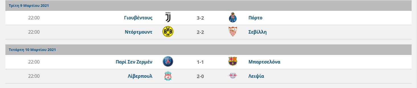 champions league φάση των 16 Screenshot-2021-03-12-Champions-League