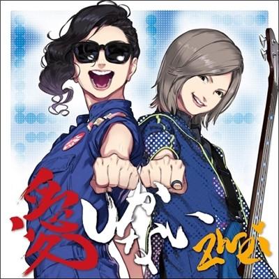 [Album] Zwei – Ai Shikanai