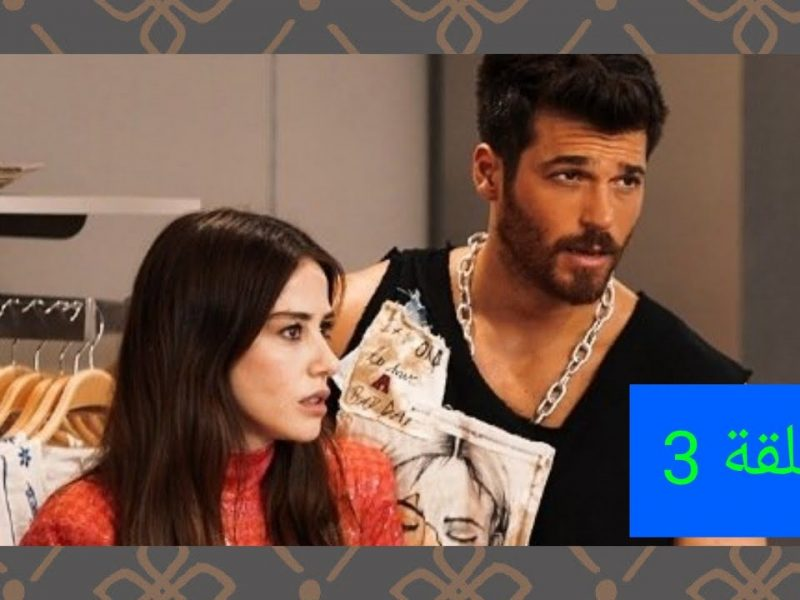 تُعرض الآن.. الحلقة ٣ من مسلسل «السيد الخطأ» التركي مترجمة شاهد نت| مسلسل السيد الخطأ الحلقة 3 قصة عشق 3sk