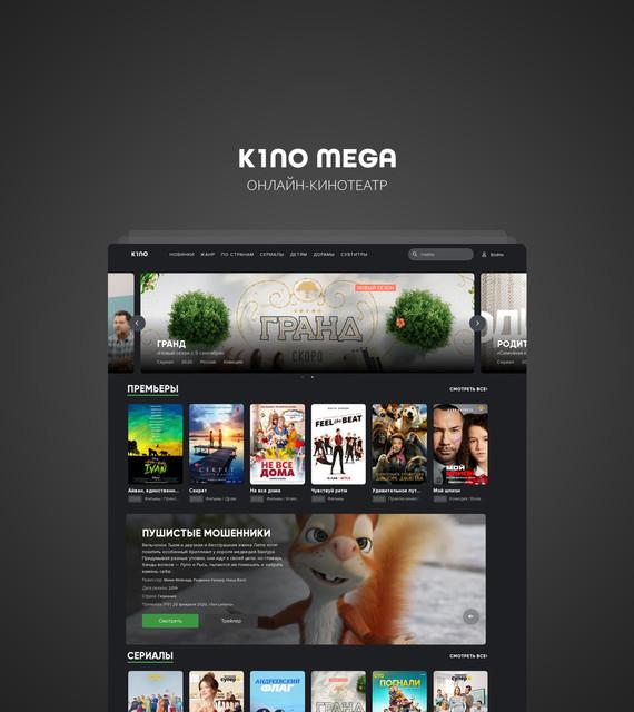 """Megak1no - Новый универсальный шаблон, проработанный до мелочей на тематику """"кино"""" для движка dle"""