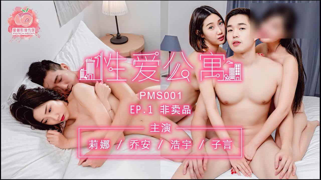MD-Peach-Media-s-Sex-Apartment.jpg
