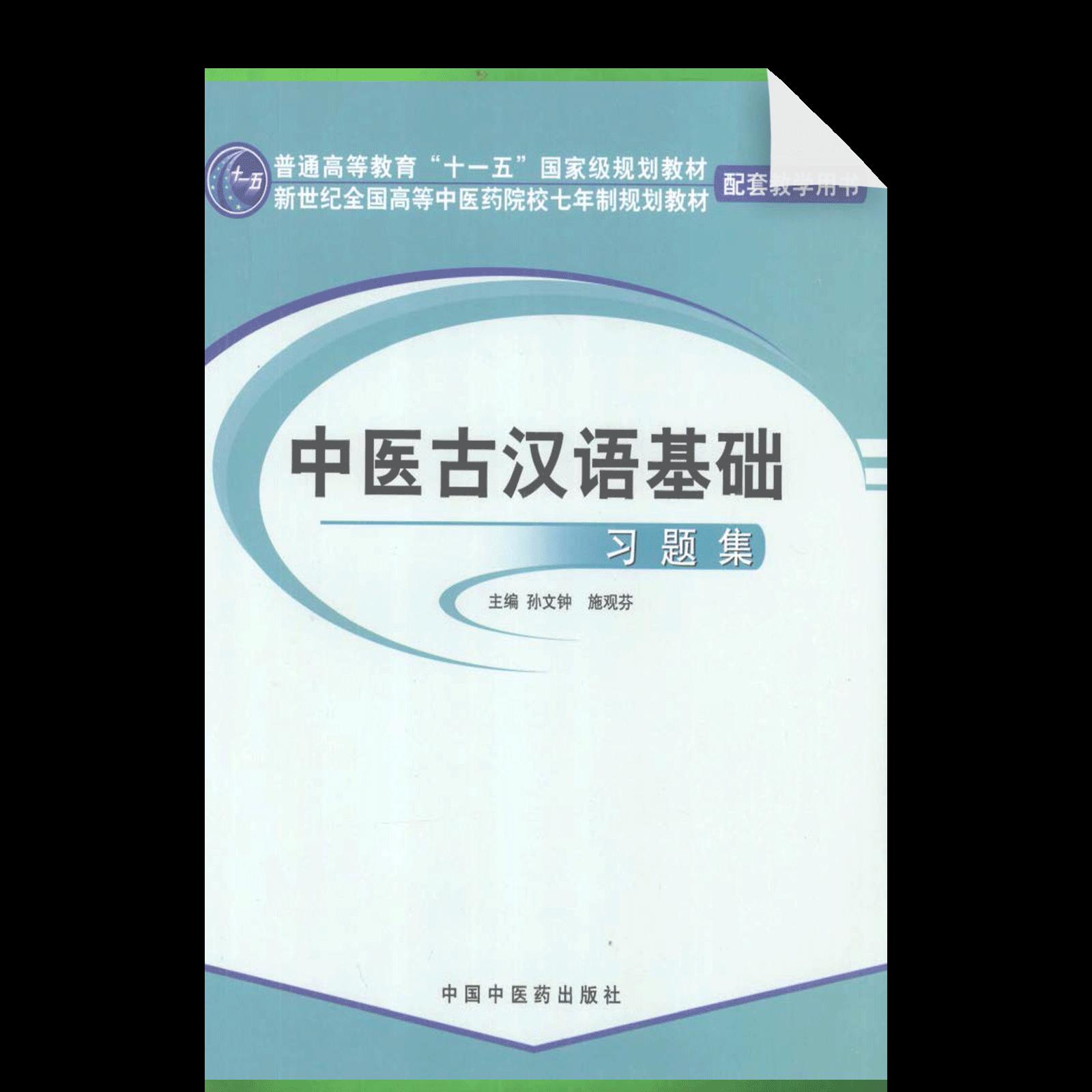 Zhongyi Guhanyu Jichu Xitiji