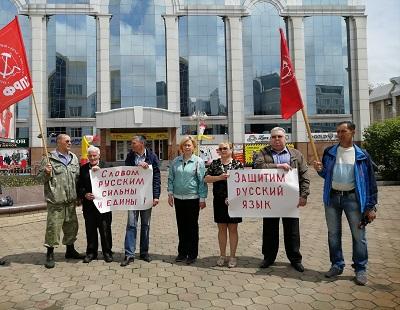 В День русского языка биробиджанские коммунисты провели пикет