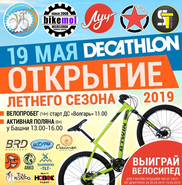 Открытие летнего сезона 2019 в Тольятти
