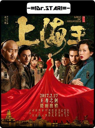 Lord of Shanghai (2016) Hindi Dual 720p HDRip x264 900MB DL