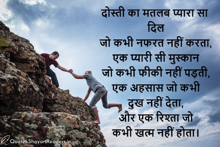 50+ Friendship Quotes in Hindi - फ्रेंडशिप कोट्स हिंदी में