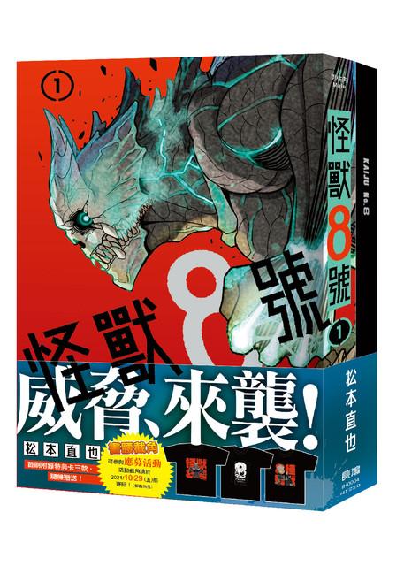 怪獸、來襲!!!『少年Jump+』 熱銷話題作品《怪獸8號》  7/2各大網路書店同步開放預購!! 03-8-1