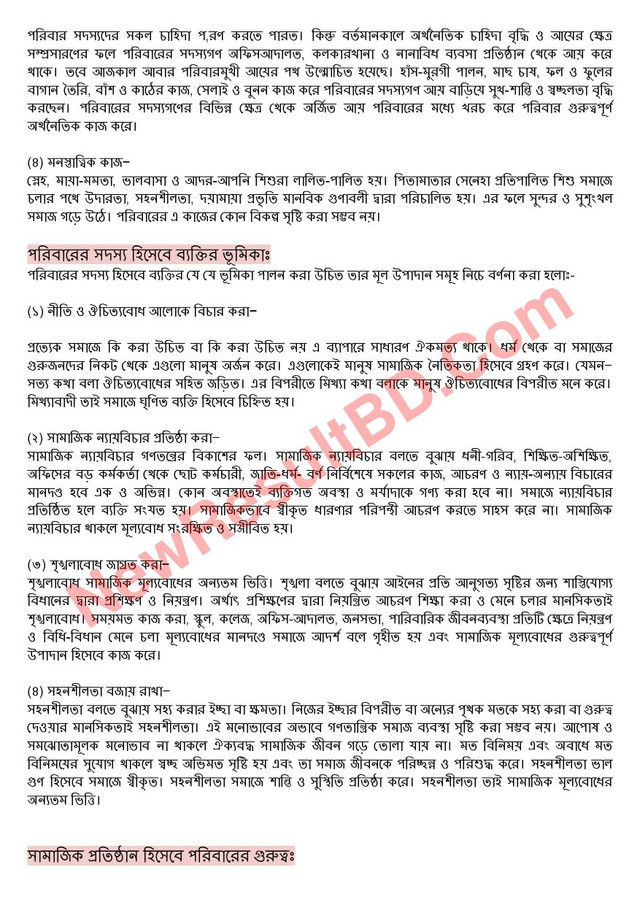 HSC-2021-Home-management-and-family-life-8th-week-page-002
