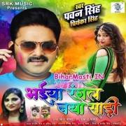 Bhaiya Rangle Naya Saari U Ta Chhuweli Na Hadi Holi Hokhata Bekar Bhauji Garam Badi (Dj S Raj)