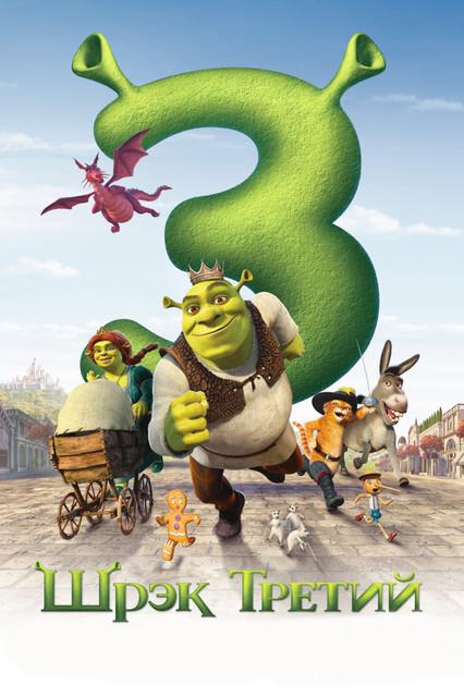 Смотреть Шрэк Третий / Shrek the Third Онлайн бесплатно - Король Гарольд внезапно умер, и теперь великан Шрек вынужден стать королем...