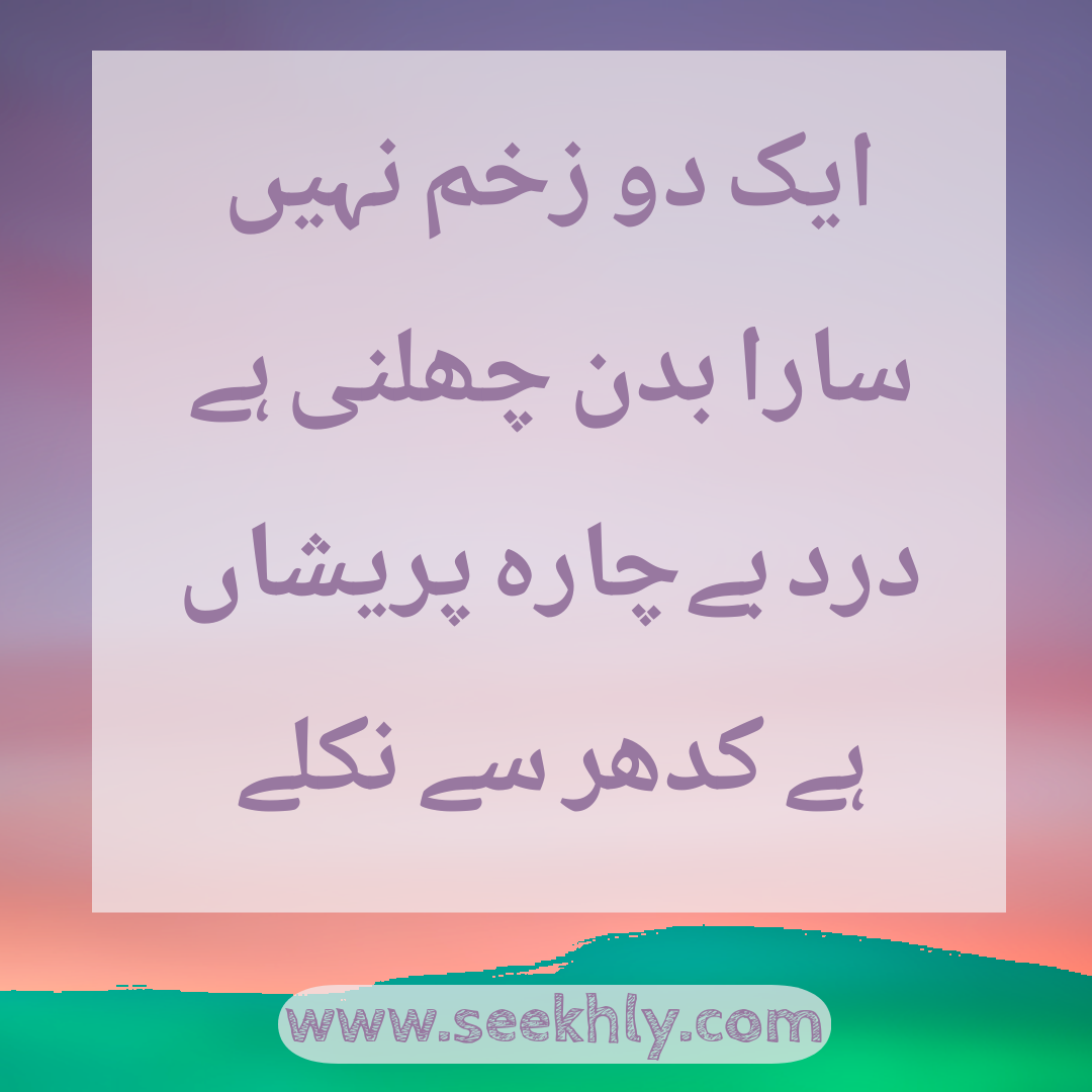 Urdu poetry,Sad Poetry,Heart Touching Poetry In Urdu,