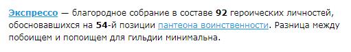expresso-newsp-140619