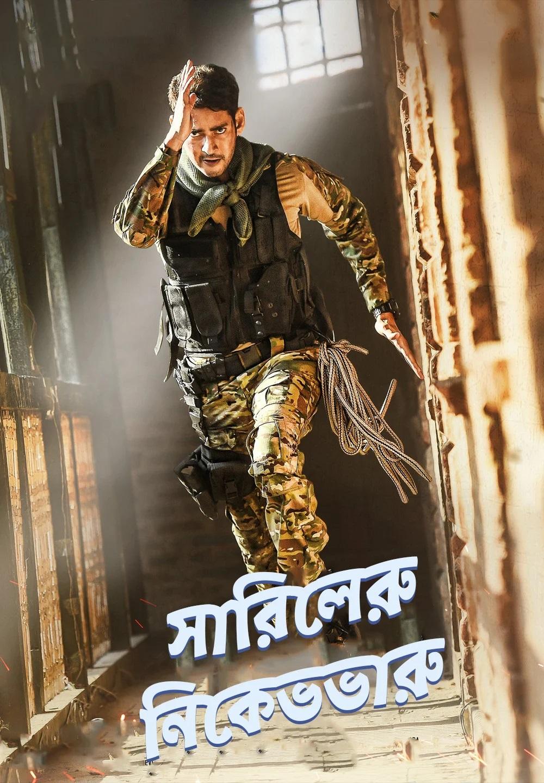 Sarileru Neekevvaru (2020) Bengali Dubbed HDRip 500MB Download