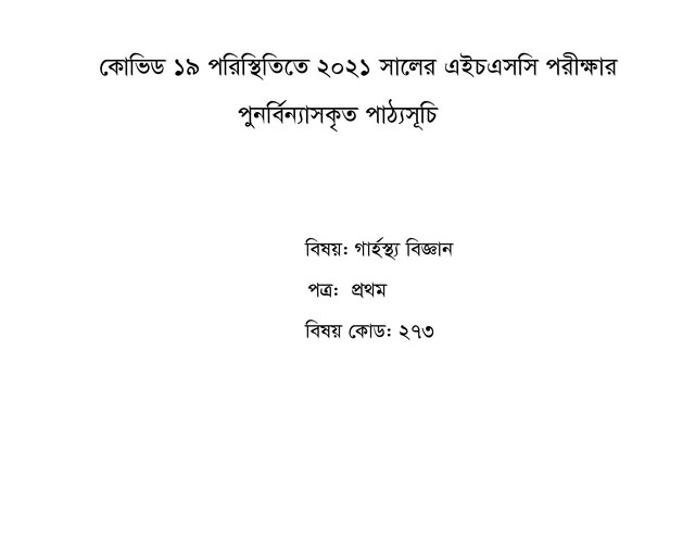 HSC Home Science 1st Paper Short Syllabus 2021