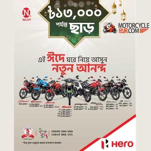 Hero-Bike-Eid-Offer-2021