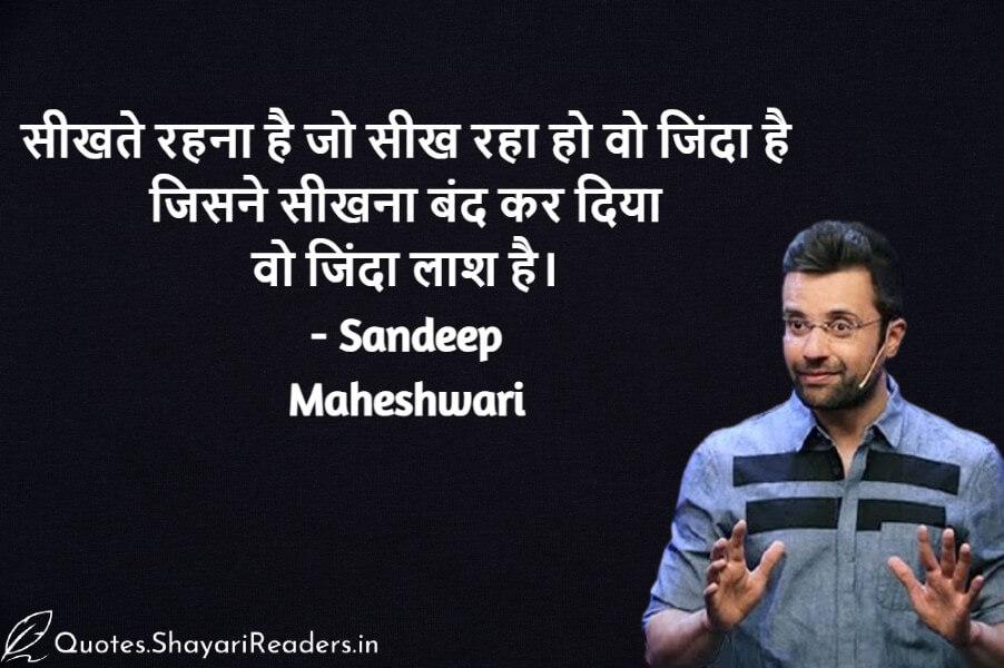 Sandeep Maheshwari Quotes On Love In Hindi