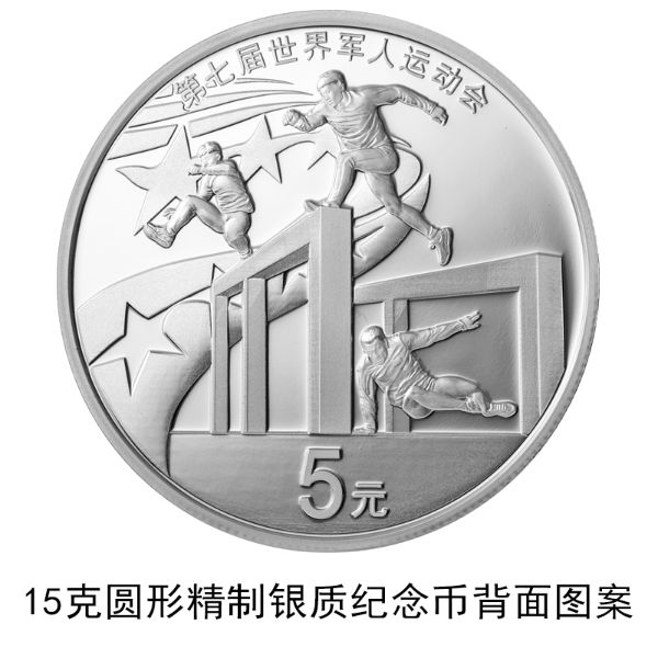 7th-cism-military-world-games-silver-coin-15-g-picture-2