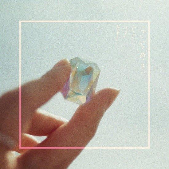 [Album] Hitsuji Bungaku – Kirameki