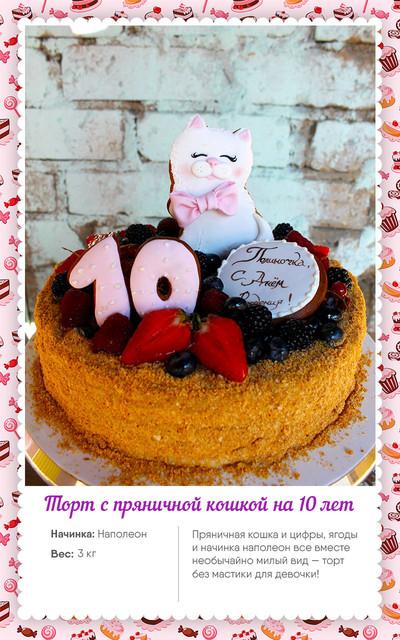детский торт пряничная крошка