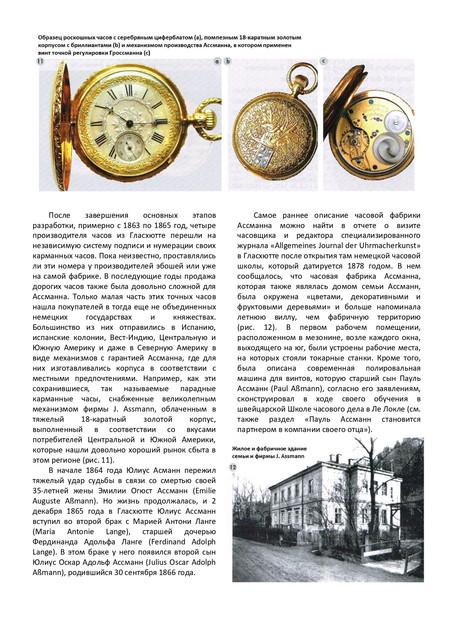 Die-Hisrorie-Der-Firma-J-Assmann-von-1852-bis-1926-page-0007