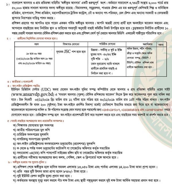 Ansar VDB Job circular 01