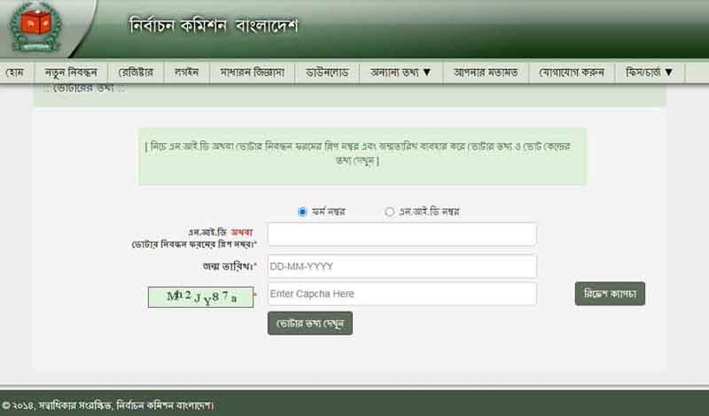 NID Card Online Copy