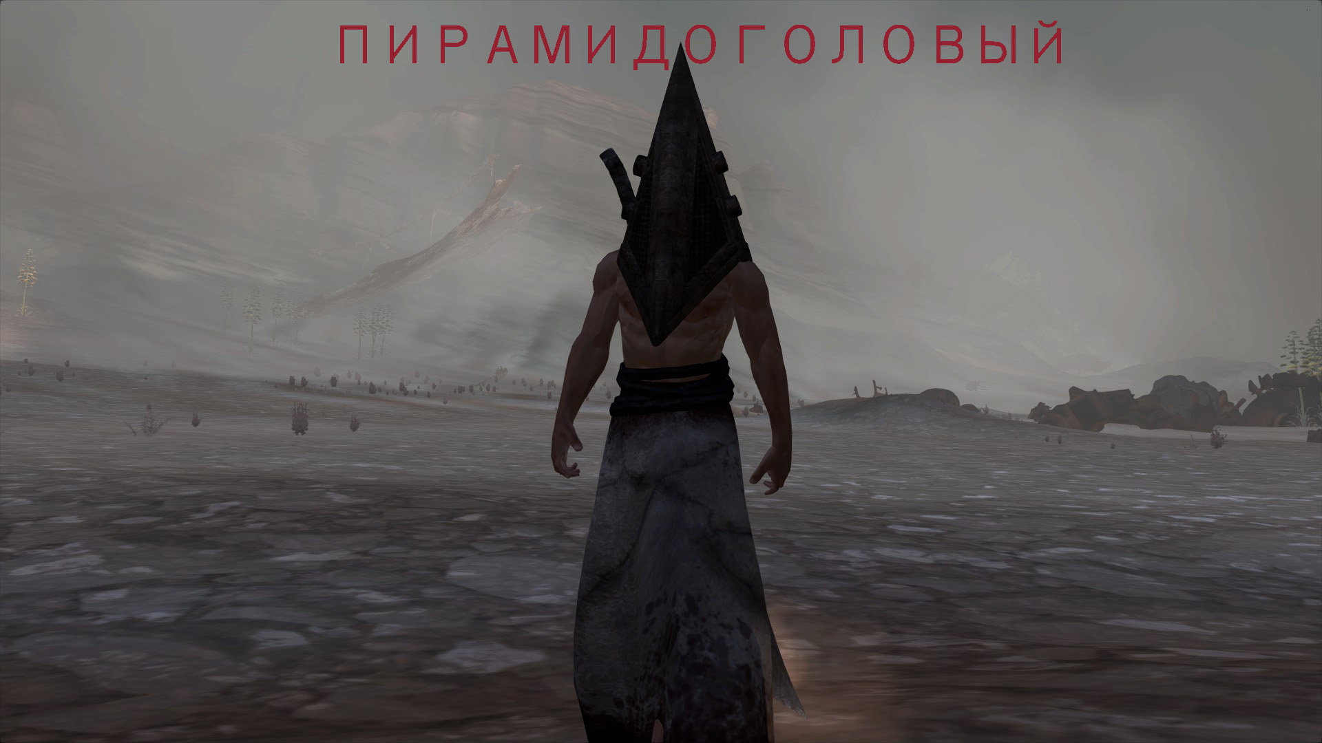 Pyramid Head/Пирамидоголовый (RU)