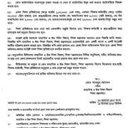 eksheba-gov-bd-scholarship-notice-3