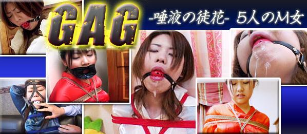 SM=Miracle e0006 The GAG -唾液の徒花-